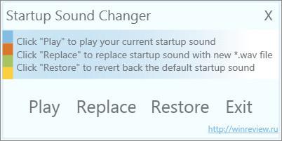 Startup Sound Changer for Windows 7